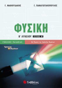 φυσική-β-λυκείου-β-τεύχος-γενικής-παιδείας_παναγιωτακόπουλος_μαθιουδάκης_21841