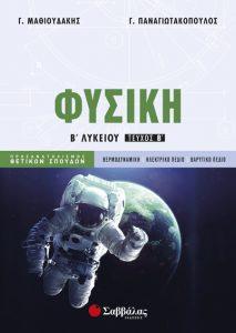 Fysikh_B2_Panagiot_[21380].cdr